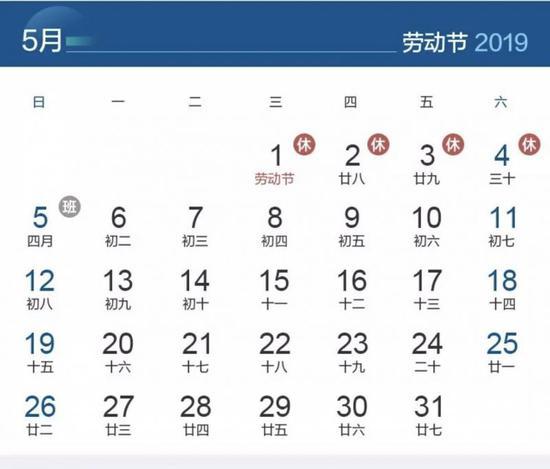今年五一放假四天.jpg