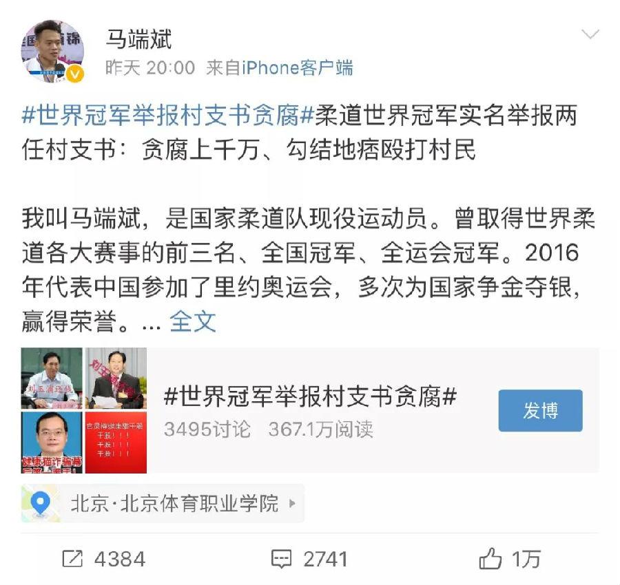 柔道冠军微博举报家乡两任村支书贪腐.jpg