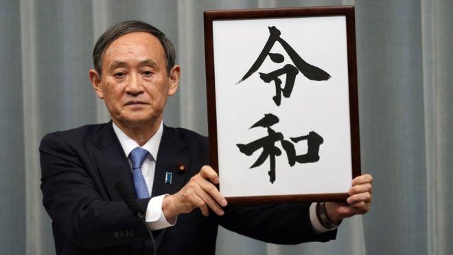 日本公布新天皇年号.jpg