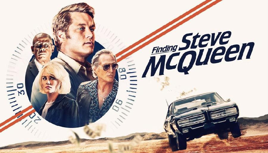 寻找斯蒂夫·麦昆