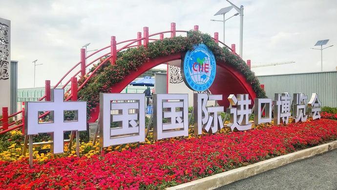 中国国际进口博览会2.jpg