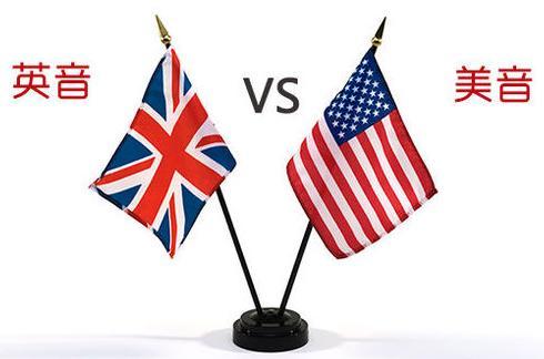 英国人听到美式口音什么感觉?.jpg