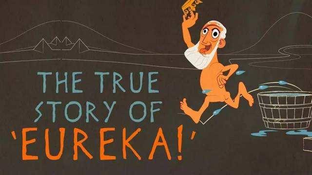 阿基米德與感嘆詞Eureka的故事.jpg