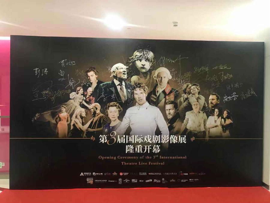国际戏剧影像展在北京开幕.jpg