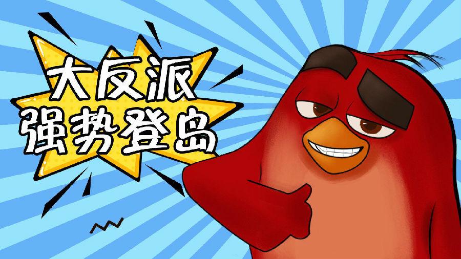 《愤怒的小鸟2》 大反派紫鹰强势登岛!