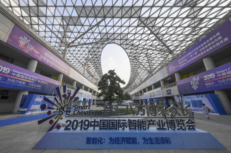 2019中国国际智能产业博览会在重庆拉开序幕.jpg