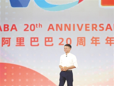 9月10日,马云在阿里20周年晚会上演讲.jpeg