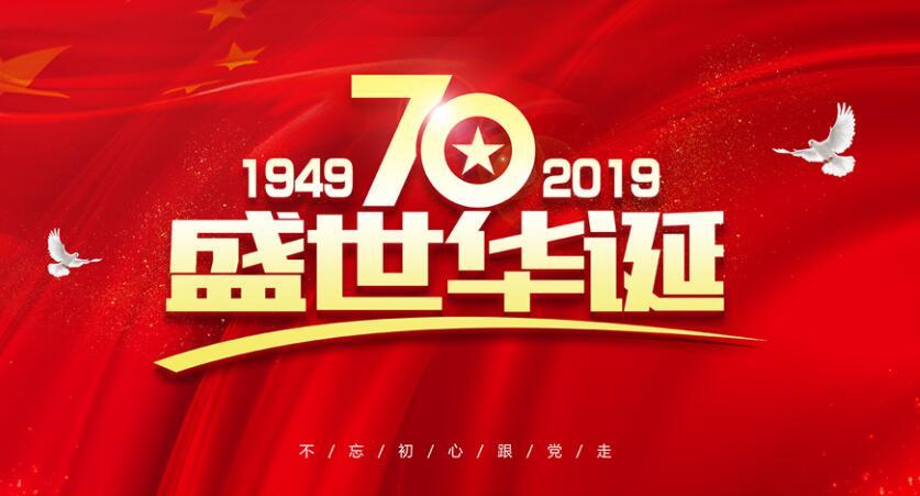 中国紧锣密鼓筹办70周年国庆.jpg