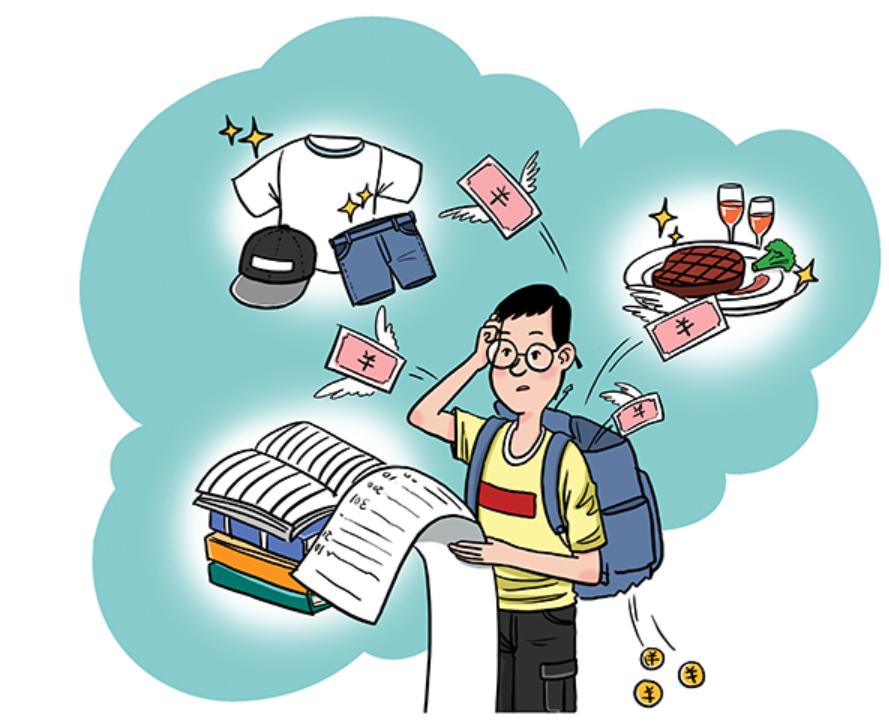 大学生每个月需要多少零花钱.png