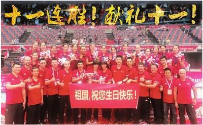 中国女排十一连胜卫冕世界杯.jpg