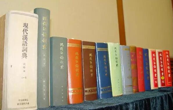 《現代漢語詞典》展現中國發展變革.jpg