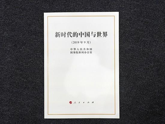 多国专家积极评价《新时代的中国与世界》.jpg