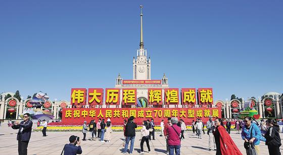 """""""伟大历程 辉煌成就""""——庆祝新中国成立70周年大型成就展.jpg"""