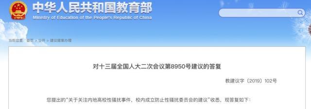 """教育部回应""""校内成立防止性骚扰委员会的建议"""".jpeg"""