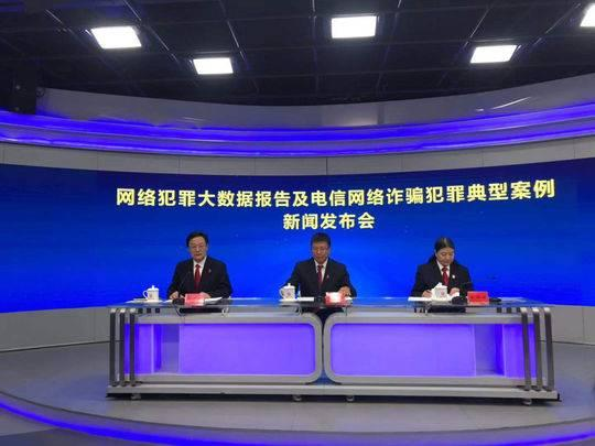 11月19日,最高人民法院召开新闻发布会.jpeg