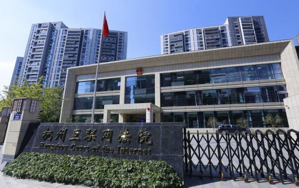 杭州互联网法院.jpg