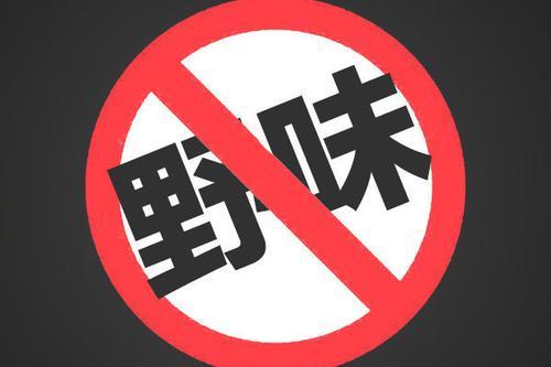 禁止买卖食用野生动物.jpg