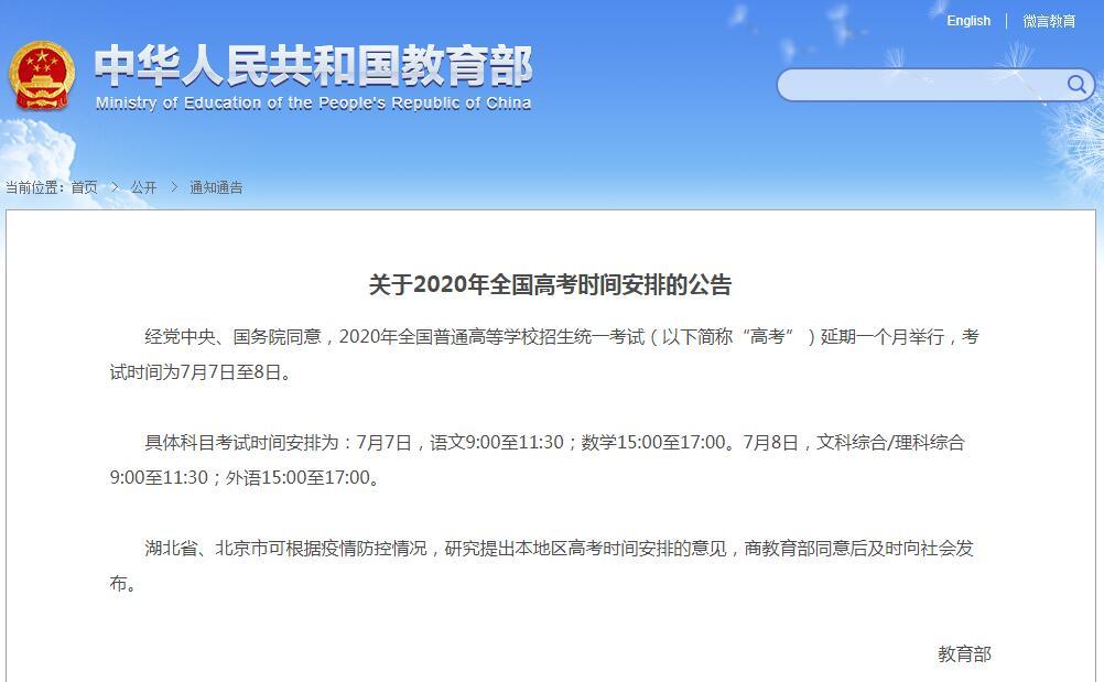 教育部宣布2020年全国高考延期一个月举行.jpg