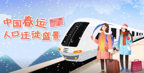 中国春运人口迁徙盛景
