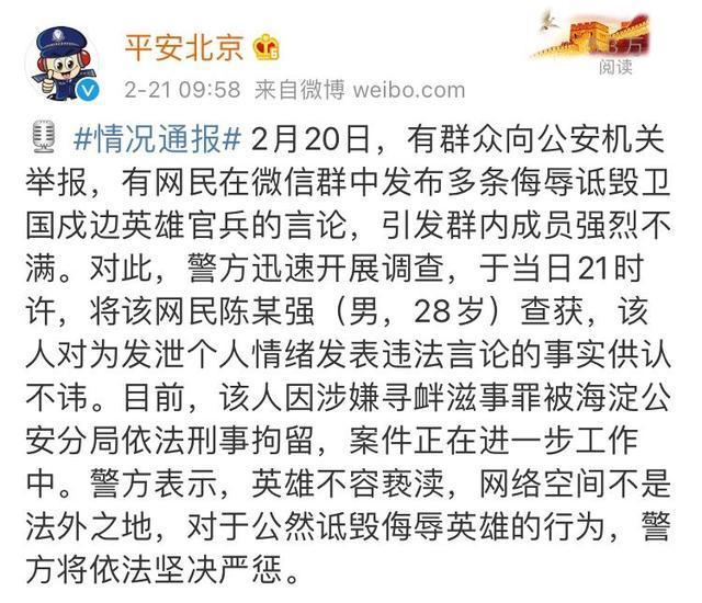 北京公安发布通报.jpeg